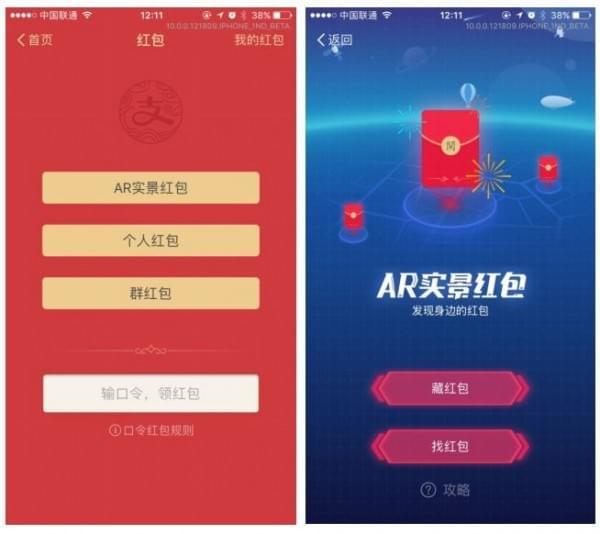 2017春节红包攻略:QQ出剑 支付宝接招的照片 - 7