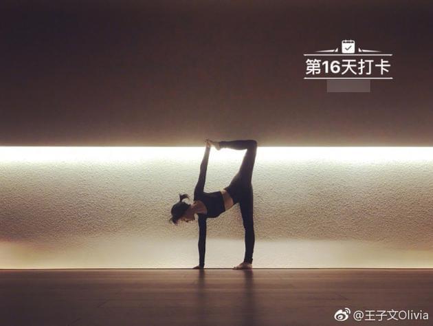 王子文轻松做高难度瑜伽动作 长腿细腰体态轻盈
