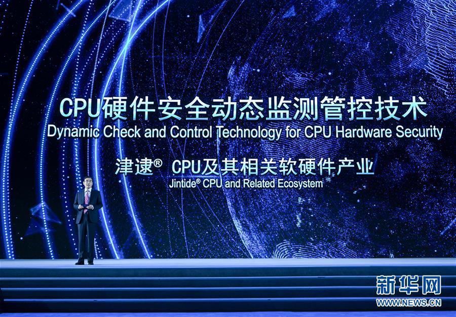 (科技)(7)世界互联网领先科技成果发布活动在乌镇举行
