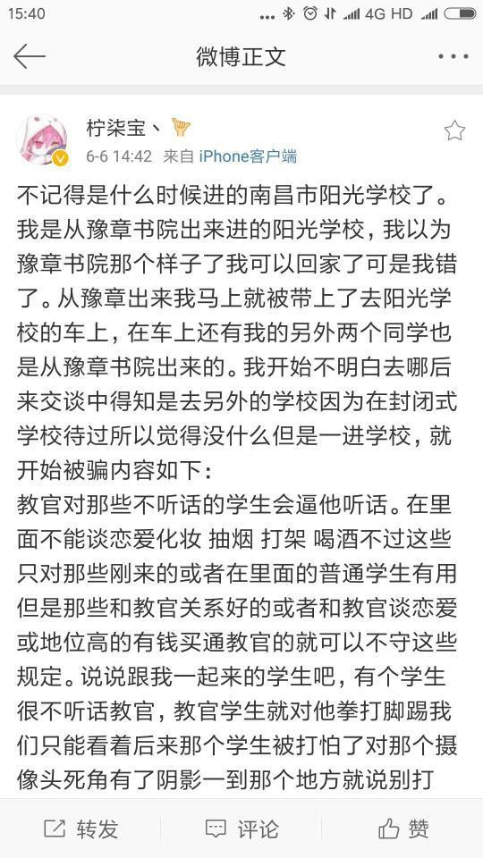 女孩离开豫章书院又进入南昌阳光 仍是戒网瘾学校
