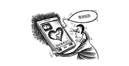 中国网科技8月24日讯(记者 张洁欣) 朋友圈渐渐已经成为日常社交不可缺少的一部分,Po图、Po文分享自己生活的同时,也能与好友互动增进感情,何乐而不为。然而,一些不法分子也迷上了朋友圈。 近日,据央视新闻报道,在微信的朋友圈里,帮宝宝投票、爱心筹款、拼团购物等看似优惠或献爱心的活动消息,有可能会悄悄地盗走网友的信息和钱财。为了帮助市民规避上当的风险,警方日前归类总结出了朋友圈八大骗局。中国网科技记者对此进行了分类梳理。   盗取个人资料进行诈骗 用户被迫接受垃圾信息 性格测试骗局。其实这是某个app