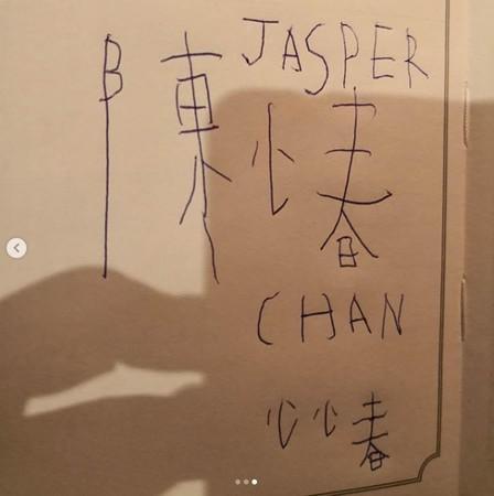 5岁Jasper写陈小春名字 字迹现小错误引网友爆笑