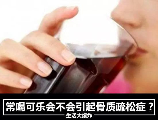 生活大爆炸:常喝可乐会不会引起骨质疏松症