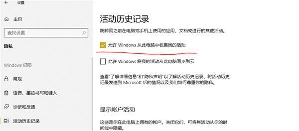 关闭Win10这三大新功能:系统重回Win7风