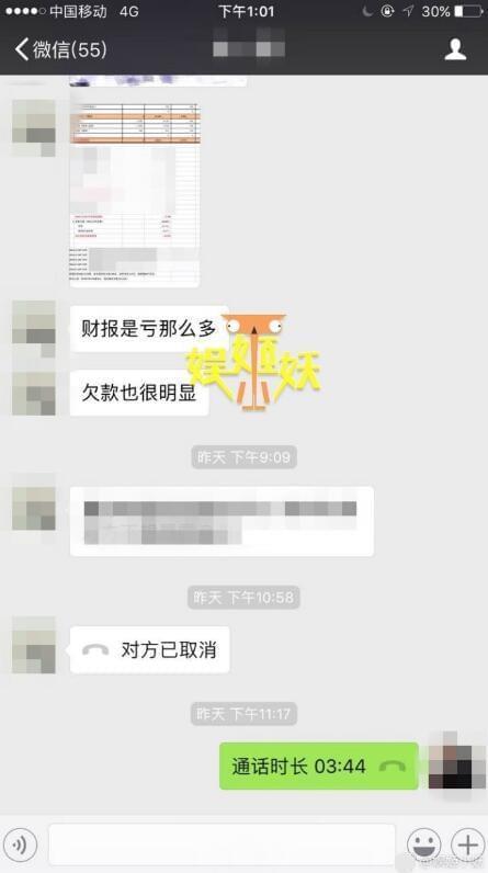 张雨绮老公再被曝欠债:私人飞机房产皆为租赁