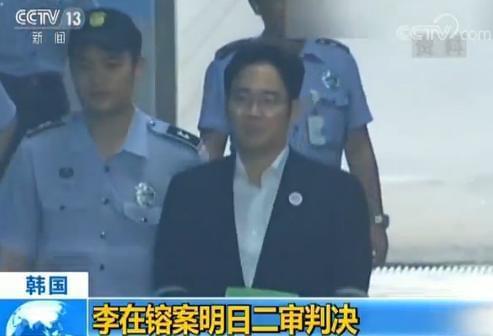 三星太子李在镕明迎二审判决 此前一审被判5年监禁