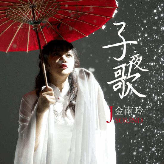 金南玲《子夜歌》上线 电音歌姬唱出别样中国风
