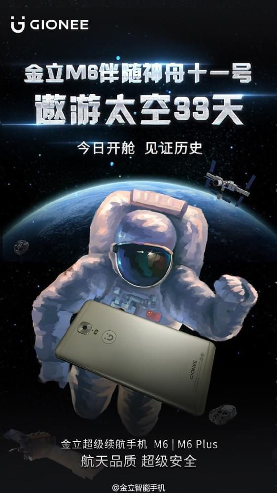 金立手机遨游太空33天,又创下一项第一