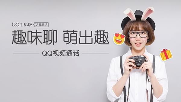 iPhone QQ 6.5.9 正式版发布