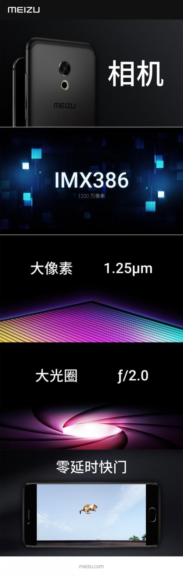魅族发布PRO 6s 首次搭载光学防抖功能 售价2699元的照片 - 4