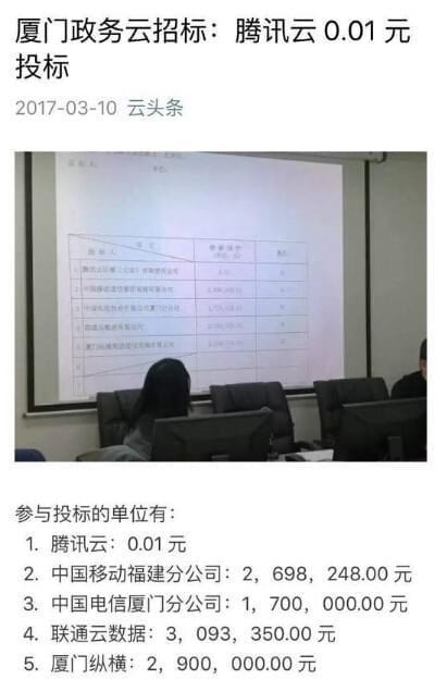一分钱竞标厦门政务云腾讯要PK电信设备商?