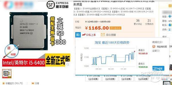 更新换代前夕 CPU价格都涨了一把的照片 - 3