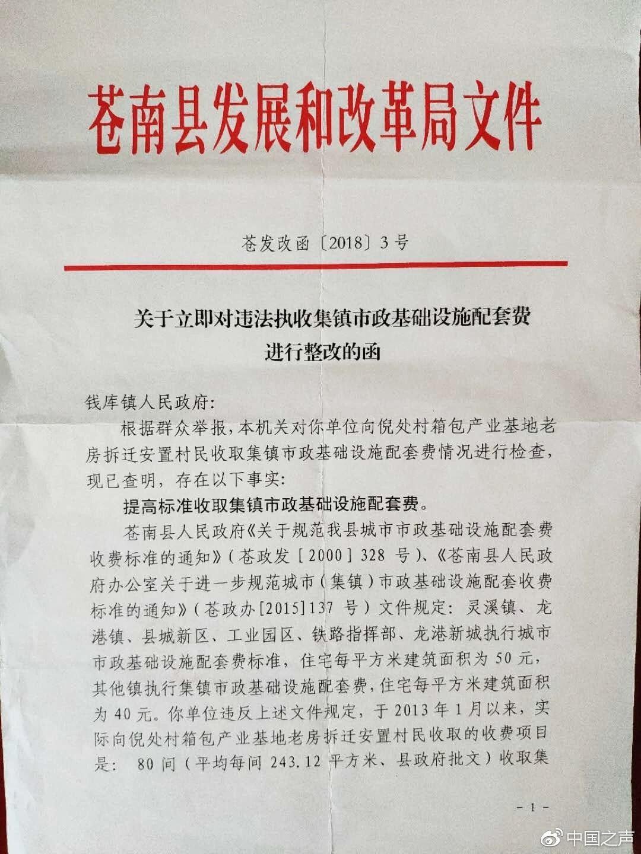 """镇政府违法收费近477万 退还村委会却再遭""""截留"""""""