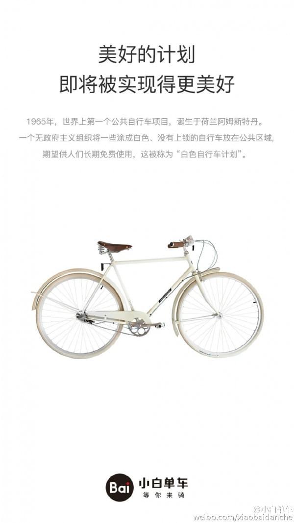 小米小白单车正式登场:不掉链子,媲美宝马的照片 - 3