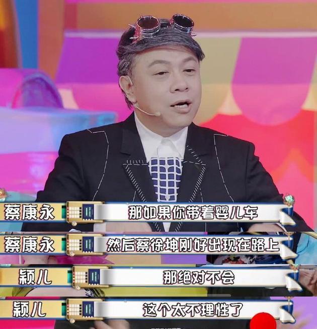 颖儿自曝不会背着老公见蔡徐坤. 理性追星很克制