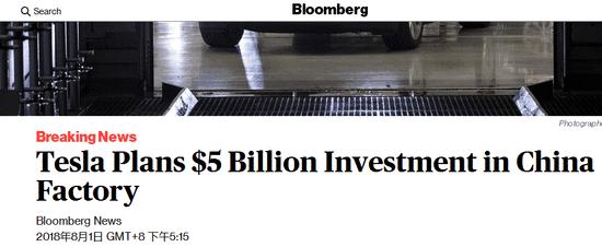 美媒:特斯拉计划投资50亿美元在华建厂