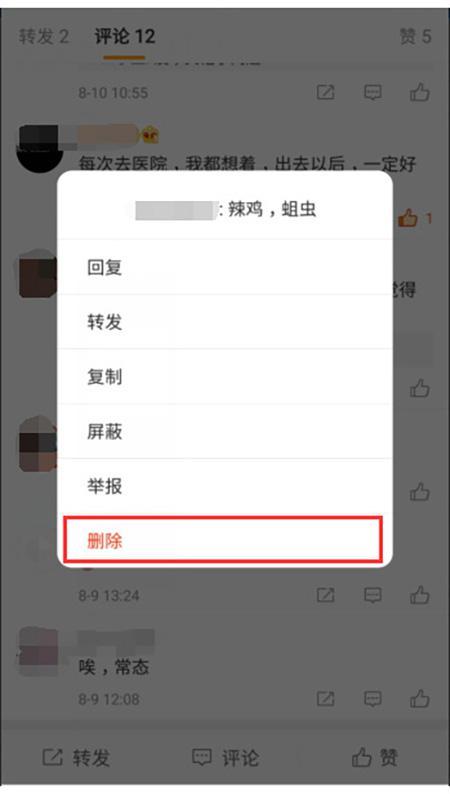 微博测试:账号被博主删评并拉黑,将全站禁评3天