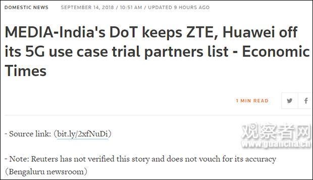 印媒:印度将中兴华为踢出5G用例试验合作名单