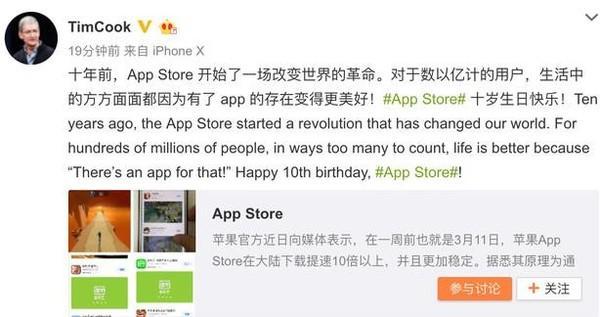 苹果App Store十周年 库克发微博庆祝
