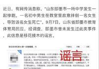 媒体辟谣:初中男生故意绊倒女生致死