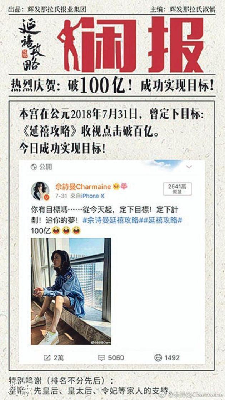 佘诗曼开心《延禧攻略》达成100亿点击目标,她在微博发文感谢剧迷的支持。