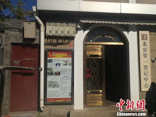 中华遗嘱库北京第一登记中心。上官云 摄