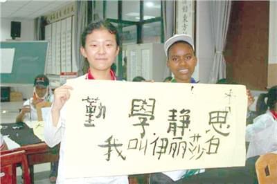 学习书法篆刻毽球 感受中国文化魅力