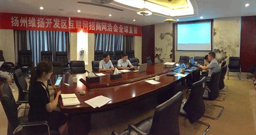 集商网首创招商新模式:扬州维扬开发区网洽会圆满举行