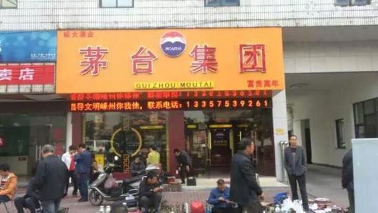 夫妻卖假酒成家族生意 5倍暴利幻想上市直追马云