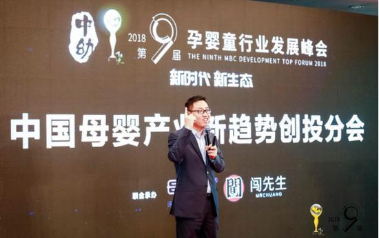 中国孕婴童行业发展峰会 贝全母