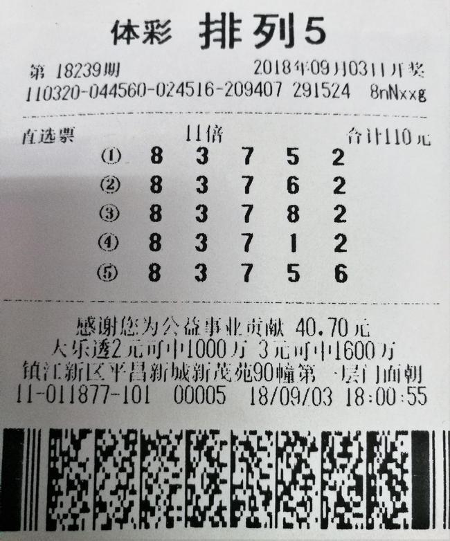 PK10官网大娘倍投斩获110万大奖 自称只是随便玩玩
