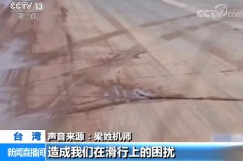 台湾桃园机场被曝滑行道现坑洞 机场:没能力全面修