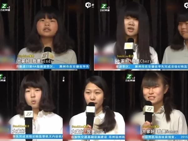 最丑女团Sunshine成员换人 网友:太美不适应的照片 - 6