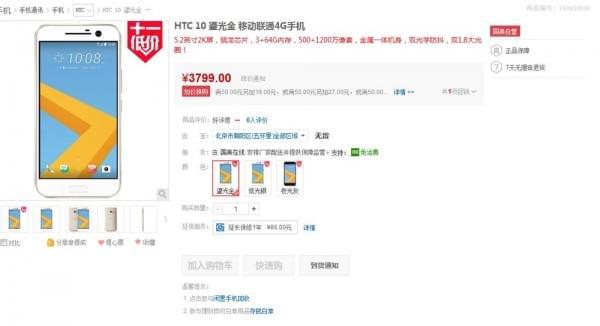HTC 10国内行情:史上最尴尬旗舰手机的照片 - 6