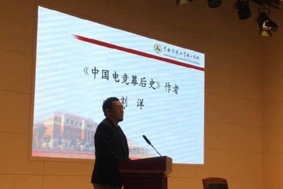 中国成立首个电竞本科专业 昔日人皇Sky成导师的照片 - 4