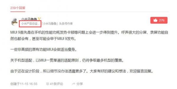 """小米首曝MIUI 9新特性:五大升级""""6""""到不行的照片 - 3"""