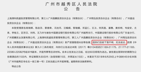 广州市越秀区人民法院公告