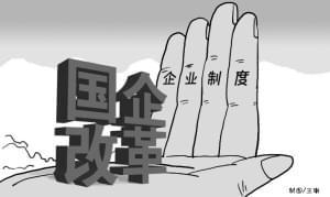 陈清泰:国企的体制问题最终要靠企业制度来解决