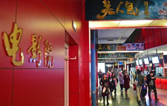 2月17日,观影结束后,观众走出北京首都电影院。新华社记者 杨青摄