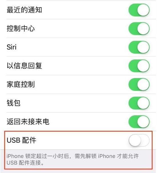 教程:用iOS 11.4.1 USB限制模式保护设备安全
