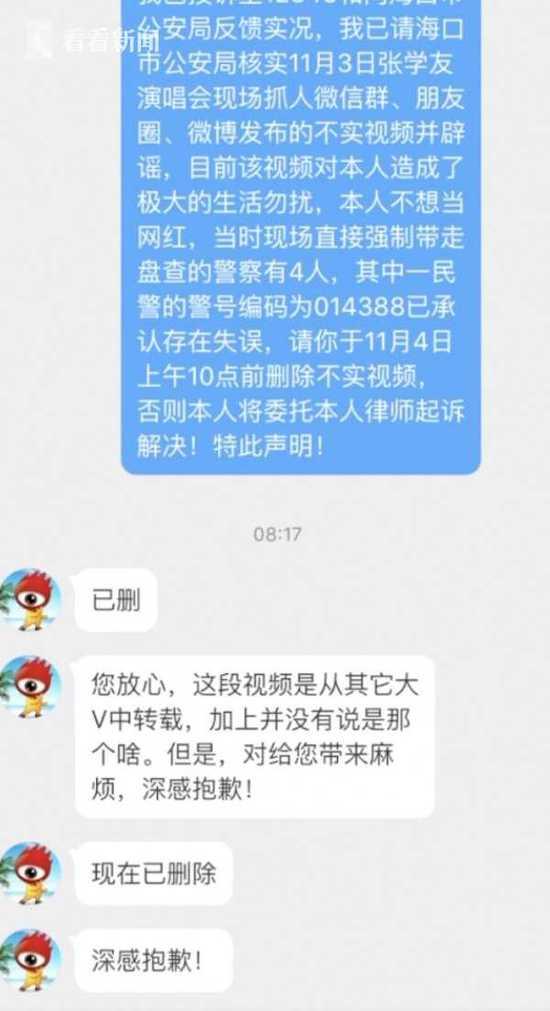 男子看张学友演唱会遇警方盘问 莫名背锅成逃犯