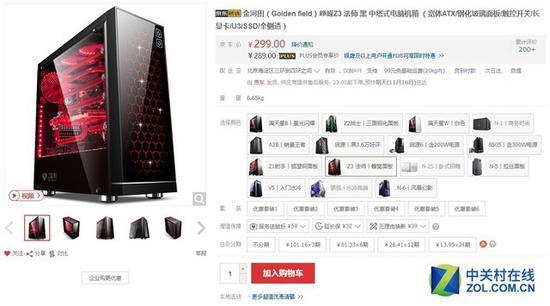 争锋电竞 金河田21+峥嵘Z3京东299元