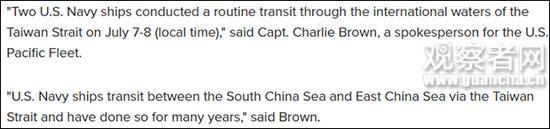 美军舰穿过台海海峡 刘结一:台同胞别帮美打台湾牌
