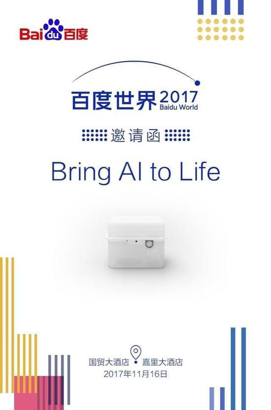 百度世界大会11月16日召开 或有AI硬件发布