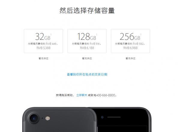 国行iPhone 7/7 Plus售价公布:亮黑色没有32GB版的照片 - 3