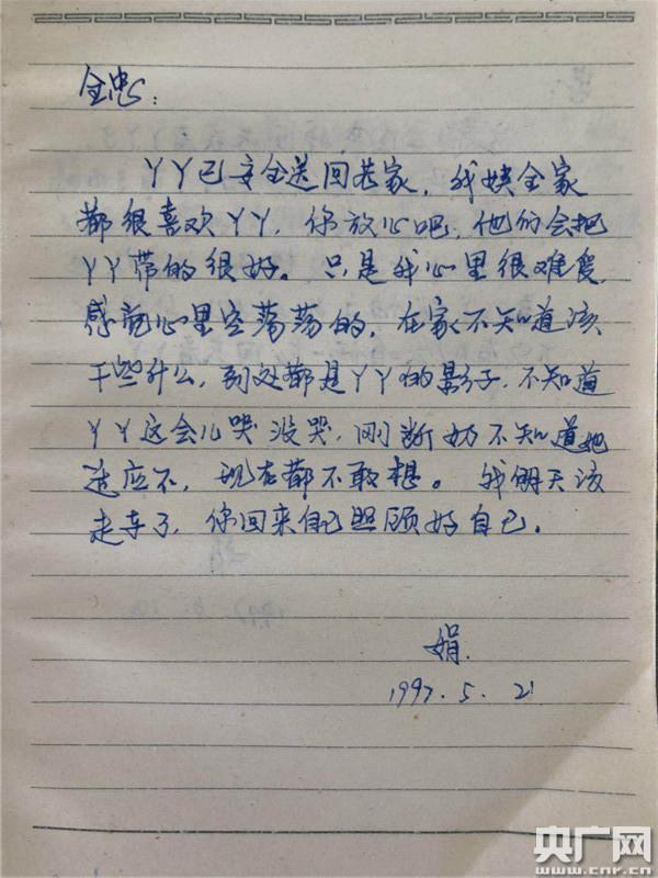 """""""见字如面""""24年 铁路夫妻的24万字情书"""