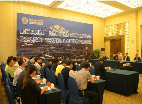 丽江市联手九次方大数据打造旅游大数据应用示范