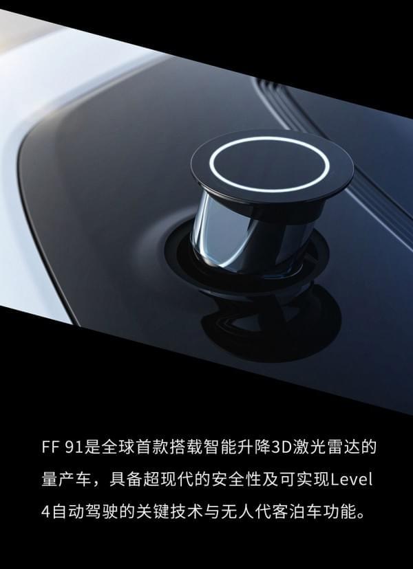 一张图看懂乐视FF91电动车的照片 - 9