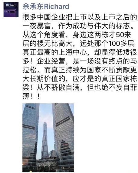 余承东:很多企业把上市后的一夜暴富作为伟大的标志
