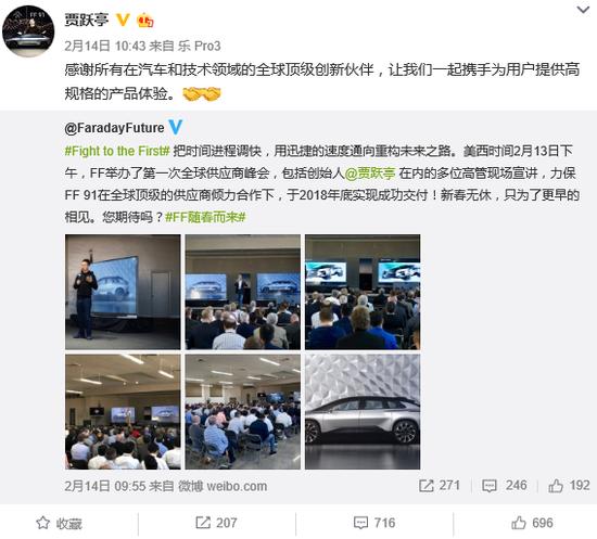 贾跃亭首公布FF获15亿美元融资 称曾犯致命错误